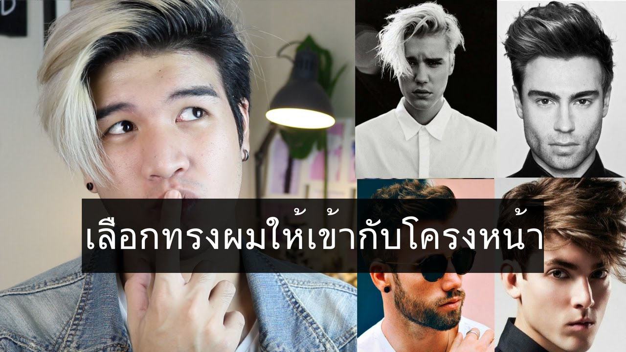 Choose a hair style for men.